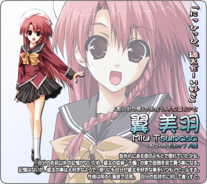 https://ami.animecharactersdatabase.com/./images/bmg/Miu_Tsubasa.png