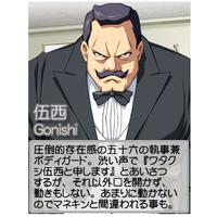 Image of Gonishi