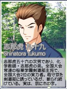 https://ami.animecharactersdatabase.com/./images/boinnikakero/Tukumo_Shinatora.png