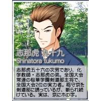 Profile Picture for Tukumo Shinatora