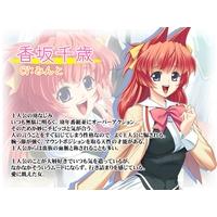 Image of Chitose Kousaka