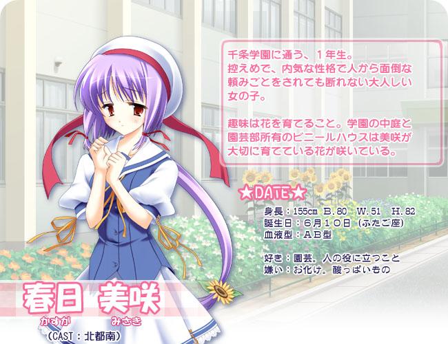 https://ami.animecharactersdatabase.com/./images/chulips/Kasuga_Misaki.jpg