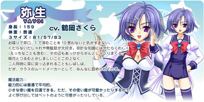 https://ami.animecharactersdatabase.com/./images/colorfulwish/Yayoi.jpg