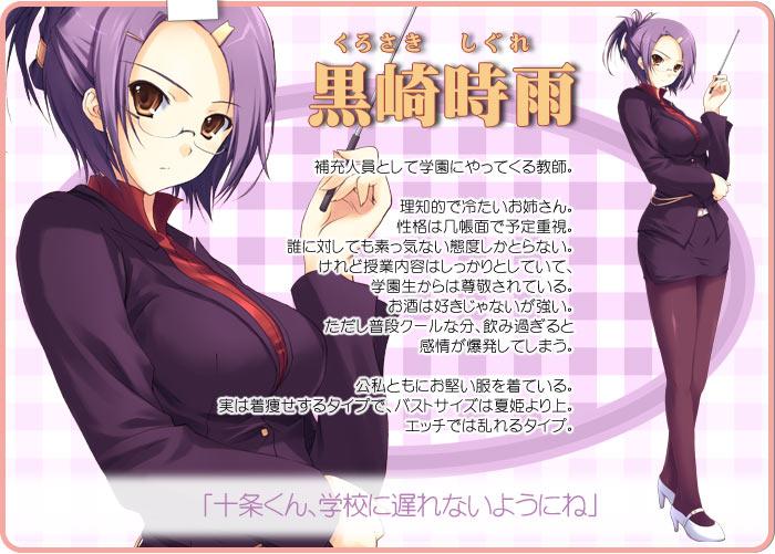 https://ami.animecharactersdatabase.com/./images/daburusensei/Shigure_Kurosaki.jpg