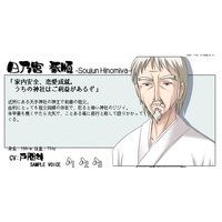 Image of Soujun Hinomiya