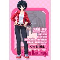 Image of Kyoko Daikokuya