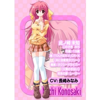 Image of Machi Konosaki