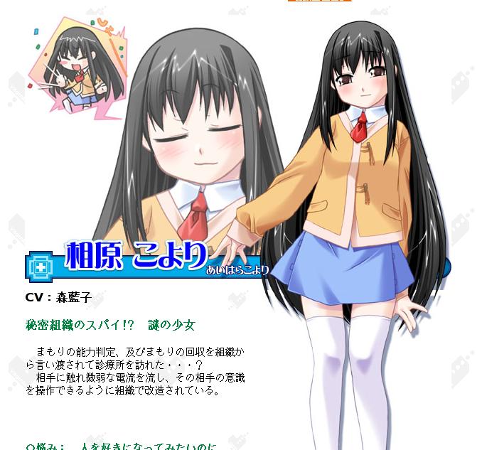 https://ami.animecharactersdatabase.com/./images/drpeco2/Koyori_Aihara.png