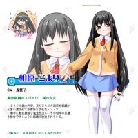 Profile Picture for Koyori Aihara