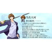 Image of Taiga Touma