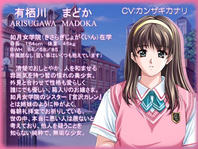 https://ami.animecharactersdatabase.com/./images/eighteen/Madoka_Arisugawa.png