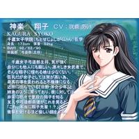Image of Syoko Kagura