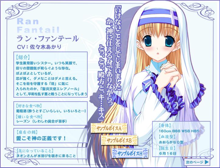 https://ami.animecharactersdatabase.com/./images/eleanor/Ran_Fantail.png