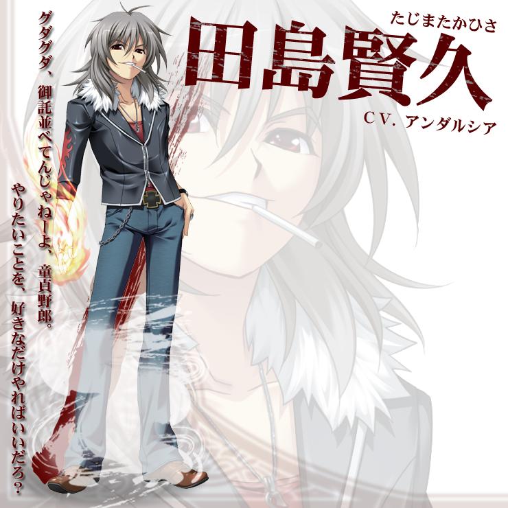 https://ami.animecharactersdatabase.com/./images/eleveneyes/Takahisa_Tajima.png