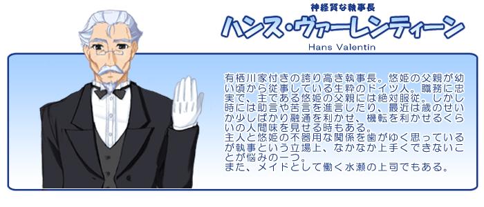 https://ami.animecharactersdatabase.com/./images/fairchild/Hans_Vakentin.jpg
