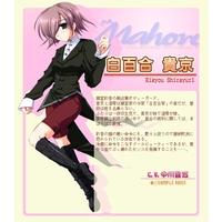 Image of Kikyou Shirayuri