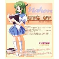 Image of Kotoko Kusakabe