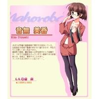 Image of Mika Otonashi