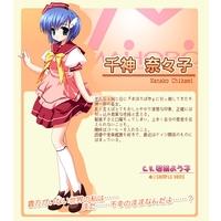 Image of Nanako Chikami