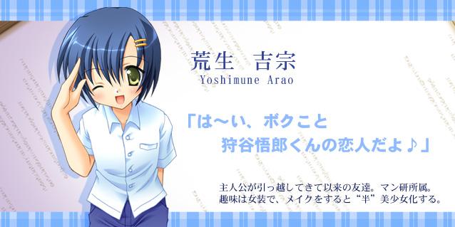https://ami.animecharactersdatabase.com/./images/fushigi/Arao_Yoshimune.jpg