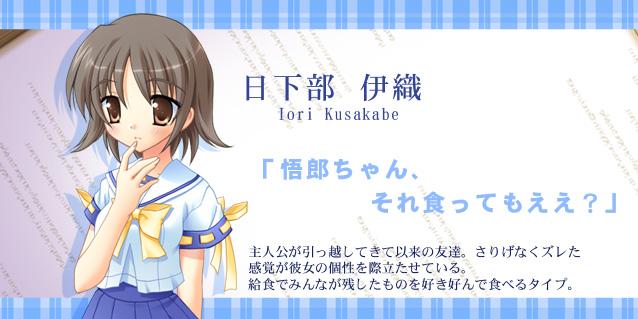 https://ami.animecharactersdatabase.com/./images/fushigi/Iori_Kusakabe.jpg