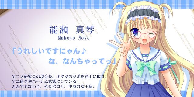 https://ami.animecharactersdatabase.com/./images/fushigi/Makoto_Nose.jpg