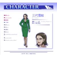 Image of Yukie Mishiro