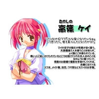 Image of Kei Takashino