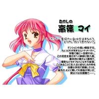 Image of Mai Takashino