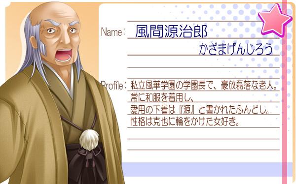https://ami.animecharactersdatabase.com/./images/harahara/Genjirou_Kazama.jpg
