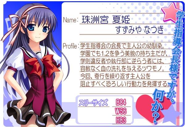 https://ami.animecharactersdatabase.com/./images/harahara/Natuki_Suzumiya.jpg