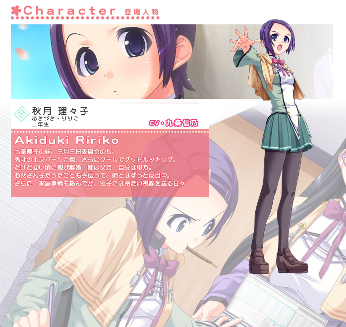 https://ami.animecharactersdatabase.com/./images/haruharo/Ririko_Akiduki.jpg