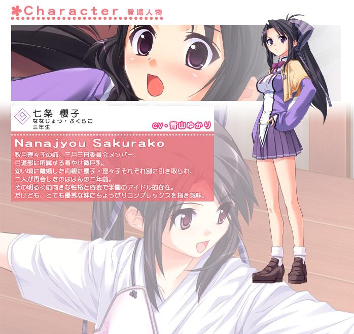 https://ami.animecharactersdatabase.com/./images/haruharo/Sakurako_Nanajyou.jpg