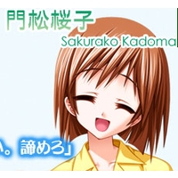 Image of Sakurako Kadomatsu
