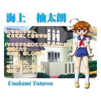 Image of Yutarou Unakami