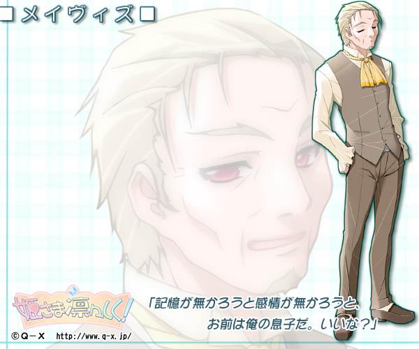 https://ami.animecharactersdatabase.com/./images/himesamaririshiku/Meivizu.jpg