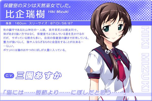 https://ami.animecharactersdatabase.com/./images/hito_yumi/chara_intro_mizuki.jpg