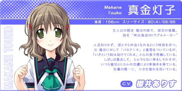 https://ami.animecharactersdatabase.com/./images/hito_yumi/chara_intro_touko.jpg
