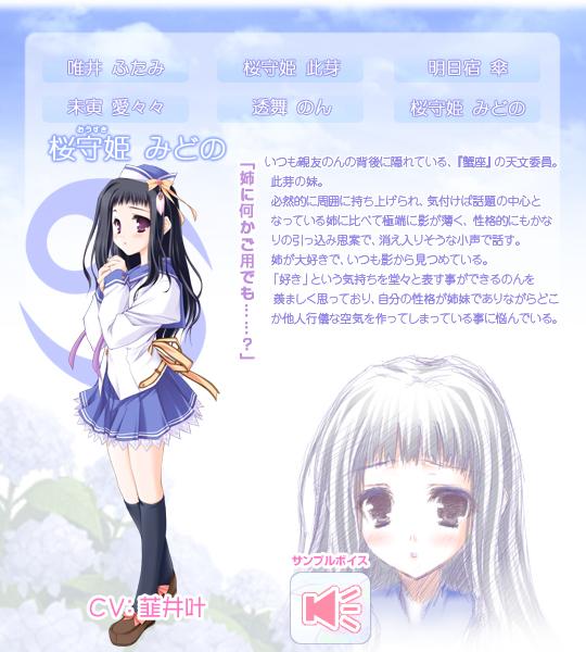 https://ami.animecharactersdatabase.com/./images/itsusora/Midono_Tousuki.jpg