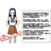 Image of Shizuka Otonashi
