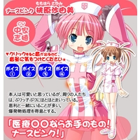 Image of Nurse Pink