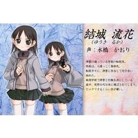 Image of Ruka Yuuki