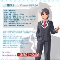 Image of Keisuke Kotaka
