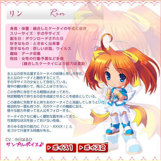 https://ami.animecharactersdatabase.com/./images/keetaigirl/Rin.png