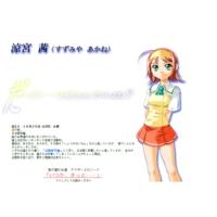 Image of Akane Suzumiya