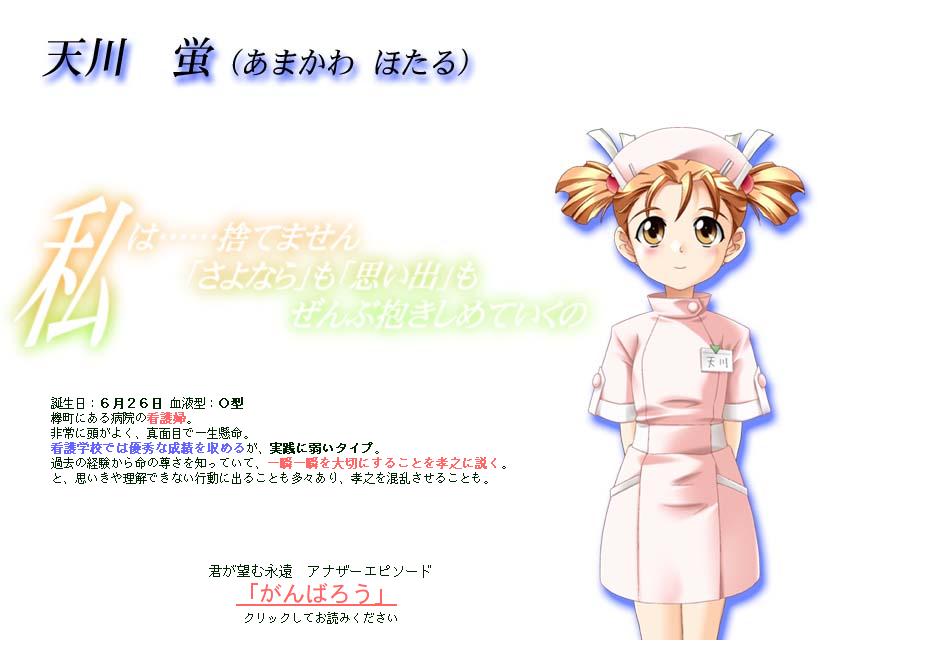 https://ami.animecharactersdatabase.com/./images/kimiganozomueien/Hotaru_Amakawa.png