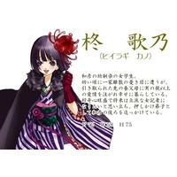 Image of Kano Hiiragi