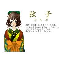 Image of Tsuruko