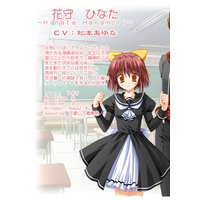 Image of Hinata Hanamori