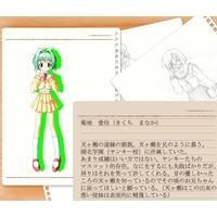 Image of Manaka Kikuchi